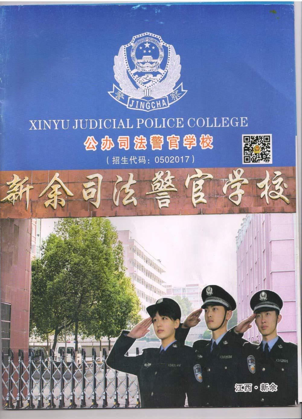【新余司法警官学校】新余司法警官学校批发价格