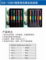 DS-10合1精密电讯螺丝批组套