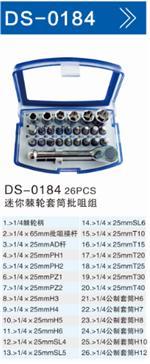 DS-0184迷你棘轮套筒批咀组