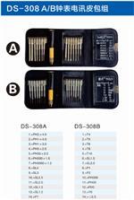 DS-308 A/B钟表电讯皮包组