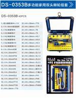 DS-0353B多功能家用双头棘轮组套