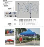 展示蓬|展销篷|推销篷|休闲伞|雨篷厂家