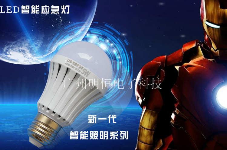 LED智能应急球泡,LED智能应急灯,广州LED智能应急球泡厂家,广东LED应急球泡,中山LED应急球泡批发
