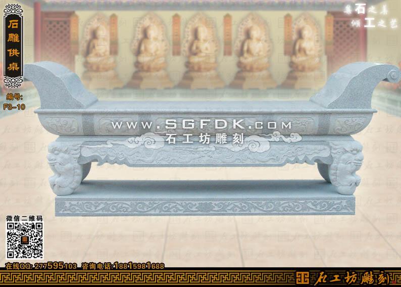 惠安石雕供桌常见的设计构想和选材构思解析