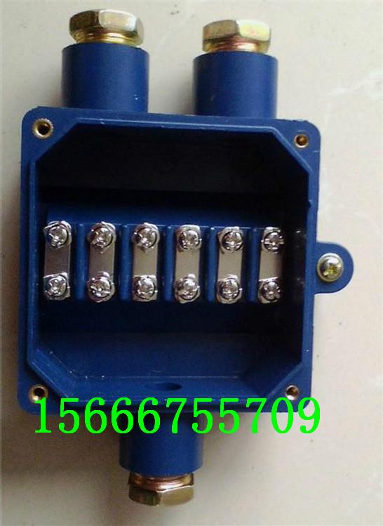 jhh-4型矿用本安电路用分线盒 分线盒 图片 厂家