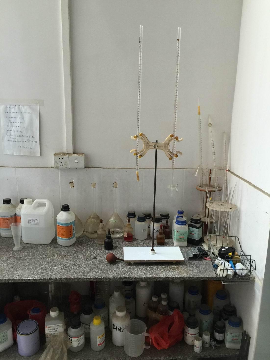 实验室(化验区)
