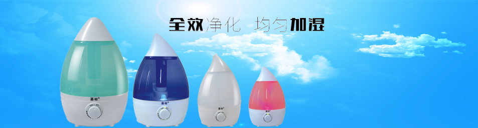 超声波空气加湿器,纯净加湿器,空气加湿器,家用加湿器,基裕加湿器