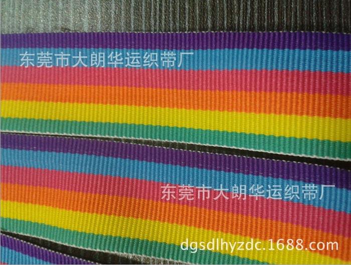 广东东莞厂家直销 1寸五彩条纹平纹织带