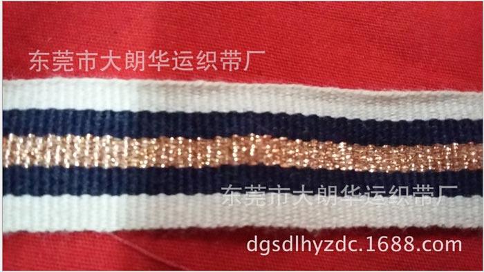 东莞【工厂生产】1.5CM棉 米白间黑色间金丝织带