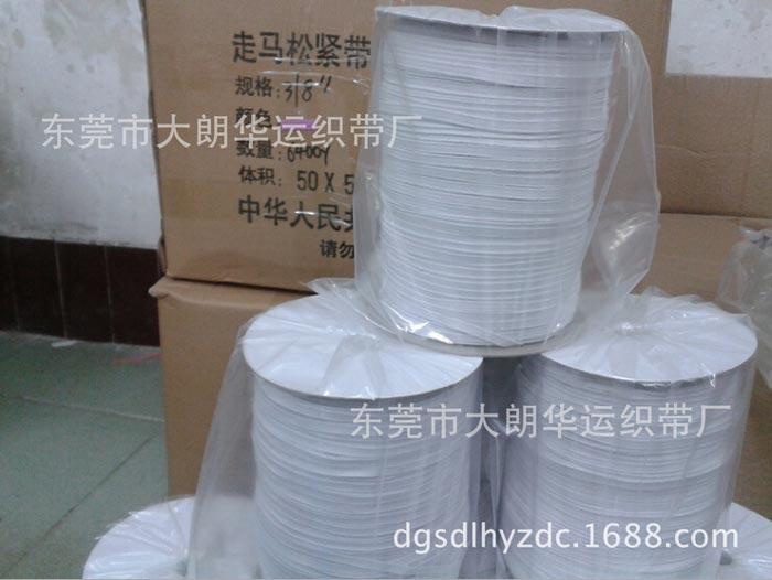 广东东莞厂家直销白色3mm进口走马松紧带