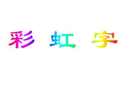 神龙架彩虹字制作-更炫酷更潮流 推荐【武汉上楚】图片