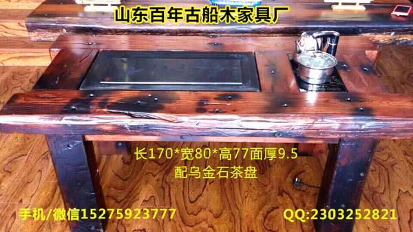 济南老船木家具