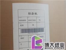 潍坊质量好的70g晨鸣轻涂纸【供应】:安徽70g轻涂纸