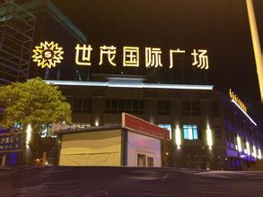 南京楼顶发光字定做【飞龙】南京楼顶发光字供应商|楼顶发光字