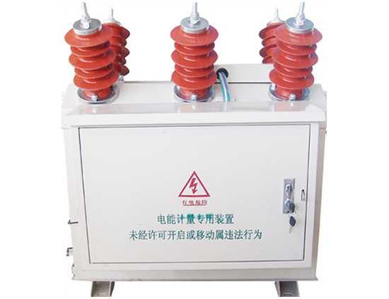 高压计量箱首选保定市广盛源电气有限公司。    高压计量箱主要是应用于高压电能的计量,适用于中、小型的变压器用户,它可以完整精确的计量有功电能和无功电能,高压计量箱的设计巧妙合理,结构紧凑,美观大方,各部分封锁严密,防窃电能力强。 高压计量箱除了普通型之外,还有各种性能的高压电力计量箱。    保定市广盛源电气有限公司专业生产制作保护试验电能质量、谐波在线监测、电源屏、测温装置、开关状态装置和过电压保护器等系列产品,我公司生产制作的产品质量优越,价格合理,而且售后有保障,让您买了我们的产品买的放心,欢迎广