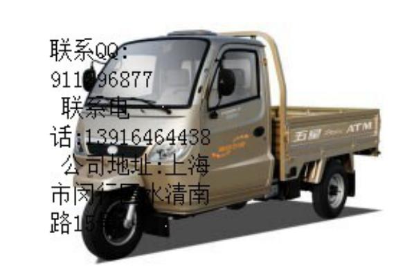 福田五星200带驾驶室方向盘自卸三轮摩托车特价 相关信息由 上海捷翔