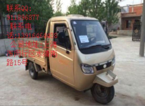 带驾驶棚的福田五星三轮摩托车产品图信息来自上海捷翔摩托车贸易有限