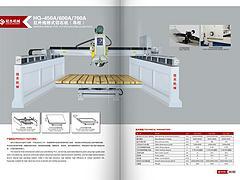 报价合理的桥式切石机,实用的红外线桥式中切机推荐