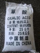 赤峰草酸(乙二酸)优惠价格/草酸批发零售/草酸现货销售