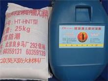 混凝土防火涂料哪家有_北京市质量好的FH(HT-HNT)混凝土防火涂料
