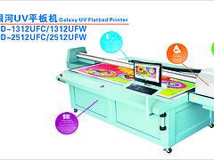 武汉哪里有卖实用的银河UV平板机 荆门uv平板打印机