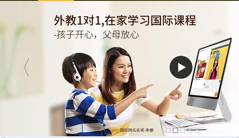 在上海市宝安区如何加盟少儿英语在线教育,需