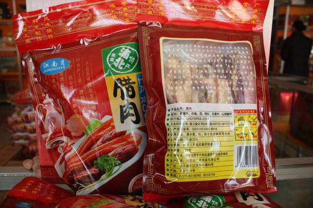 廣源食品,廣式臘肉