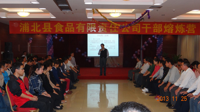 董事長米光用在培訓班上提要求