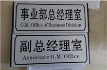 子润传媒公司供应价位合理的丝印科室牌