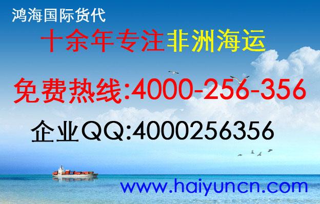 非洲海运价格范围 广东信誉好的非洲海运【推荐】