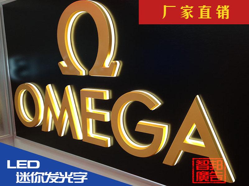广东迷你发光字价格品牌推荐——优质的LED发光字价钱怎么样