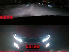 靠谱的汽车透镜改装服务推荐 贵州汽车透镜加装
