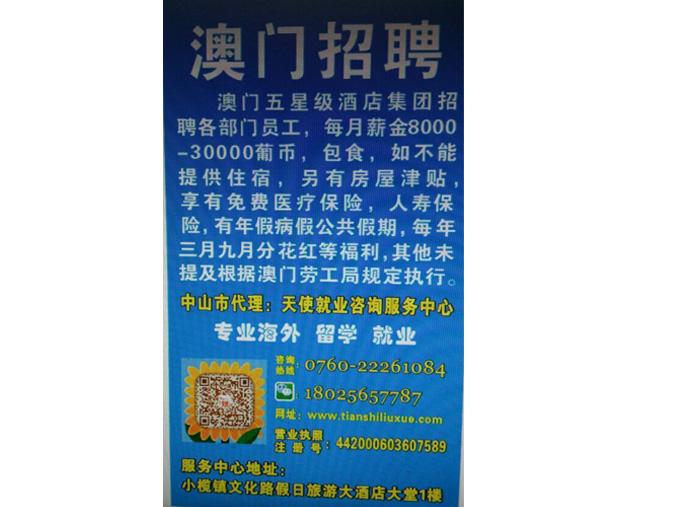 如需了解更详细的 澳门五星级酒店招聘 的信息,请点击 http://tianshi