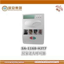 无线紧急呼叫器 老人呼叫器 家用一键报警主机 家庭呼叫系统