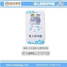 老人GPS定位器 老人定位*** 老人呼叫器 GPS定位呼叫系统
