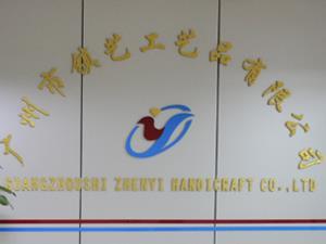 广州市镇艺工艺品有限公司