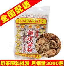 大陆总代理台湾海山调理话梅 连锁咖啡奶茶专用物料500克/包