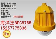 海洋王BPC8765(价格)LED防爆平台灯厂家