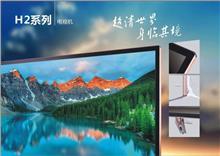 H2系列电视机