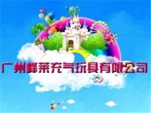 广州峰莱充气玩具有限公司