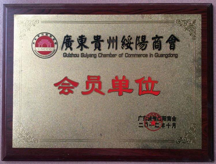 广东贵州绥阳商会会员证书