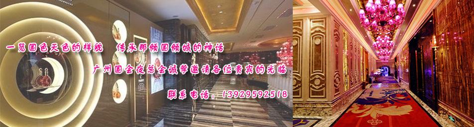 广州高级主题会所