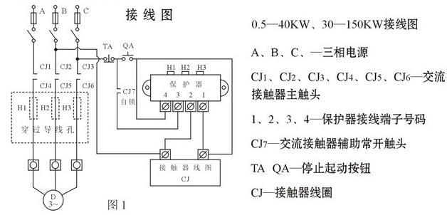 电机保护器工作原理