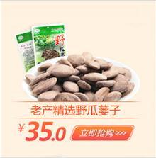 老产野生瓜蒌子杜瓜子葫芦子特产500g 1斤包邮