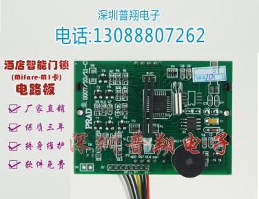 供应普翔酒店客房门锁感应电路板t5577卡类型