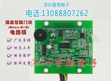 供应普翔指纹触摸密码锁电路板 指纹密码锁电路板批发